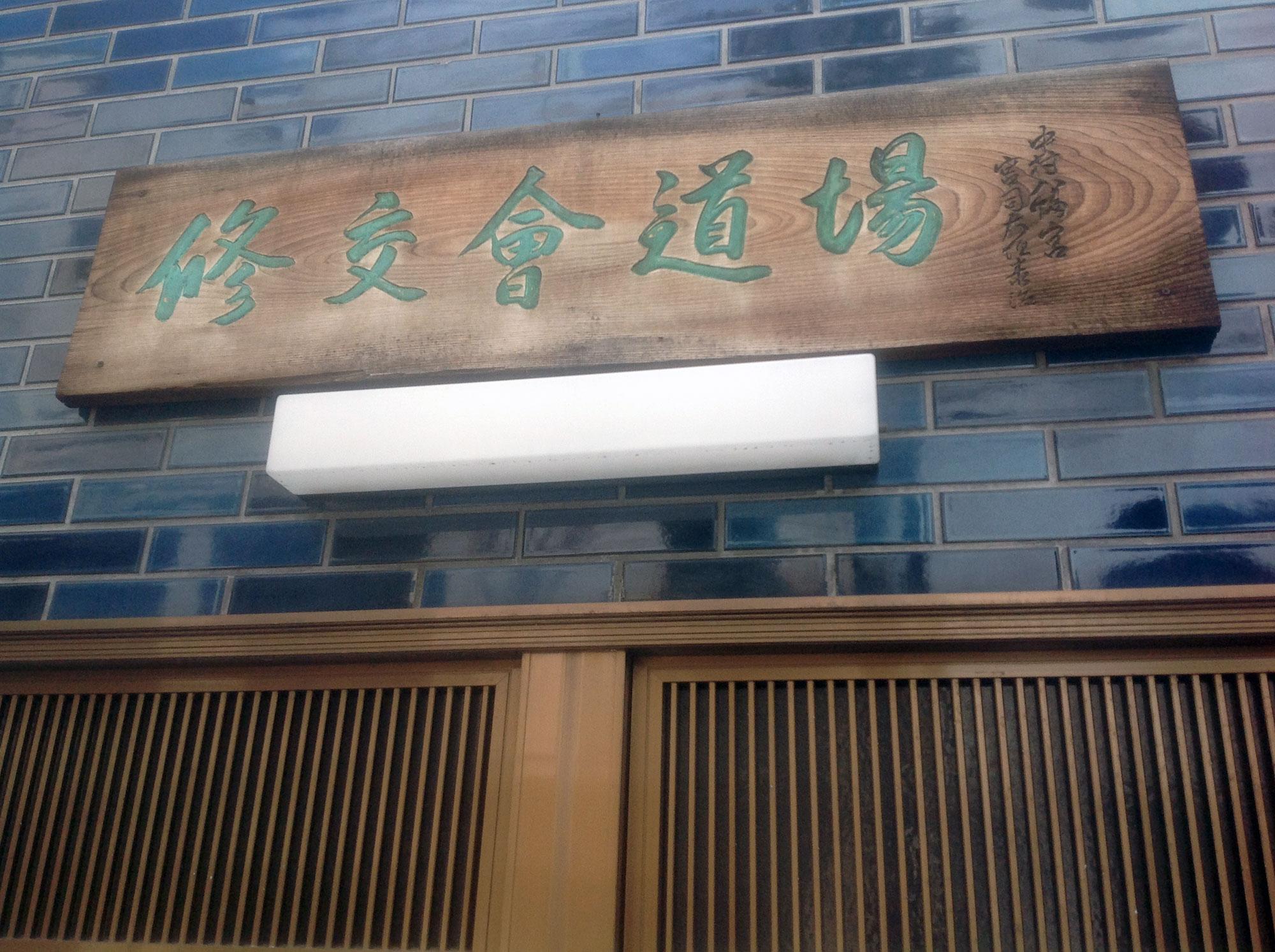 Master Tani's Shukokai Honbu Dojo