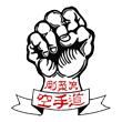 logo_goju_ryu_100