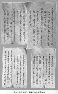 Itosu_Ten_Precepts-2