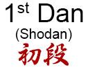 1st Dan (Shodan)