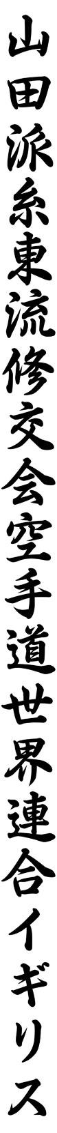 01---yssku_kanji_blk_thick_vert