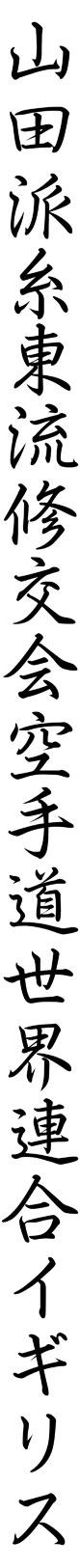 02---yssku_kanji_blk_thin_vert